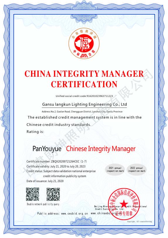 中国诚信经理人认证证书2