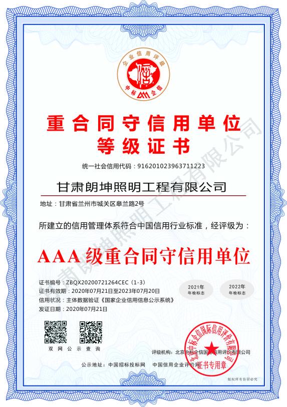 重合同守信用单位登记证书1