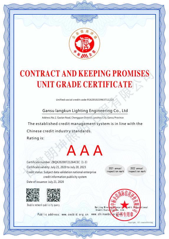 重合同守信用单位登记证书2