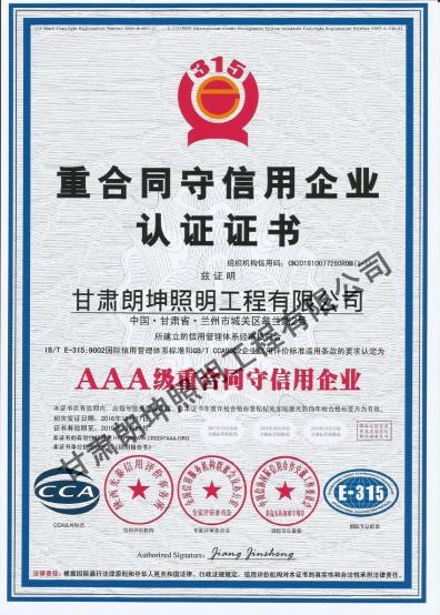 重守合同信用企业认证证书