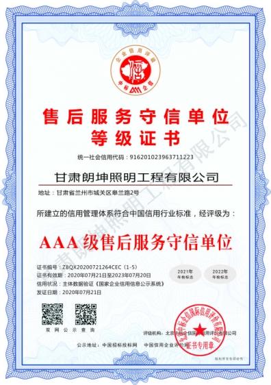 售后服务守信单位等级证书1