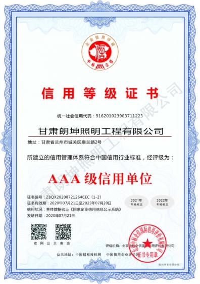 信用等级证书1
