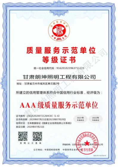 质量服务示范单位登记证书1