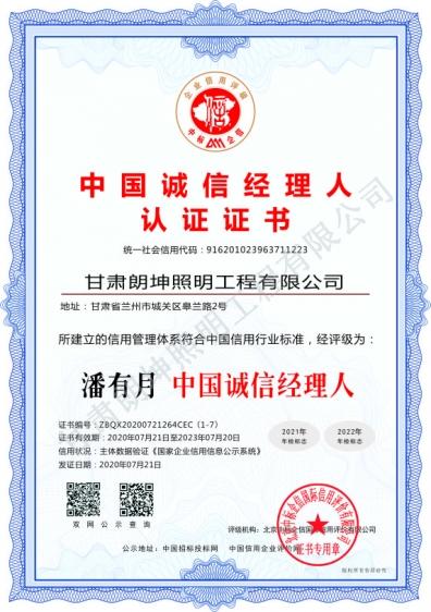中国诚信经理人认证证书1