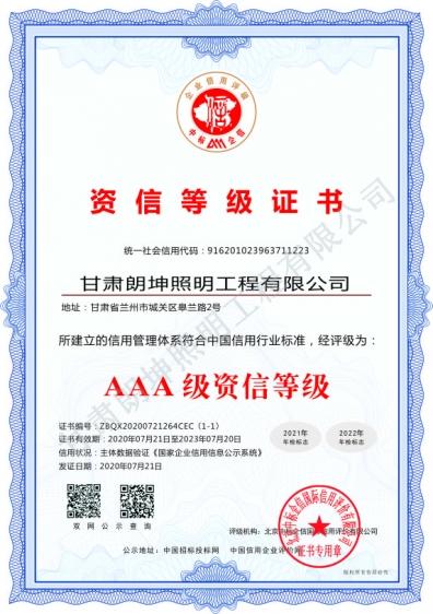 资信等级证书1
